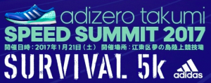 画像引用元: adizero takumi SPEED SUMMIT 2017